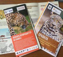 День переднеазиатского леопарда
