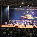 Гражданский Форум некоммерческих организаций КБР