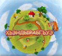 Детская экологическая передача на кабардинском языке «Хьэндырабгъуэ» - V выпуск