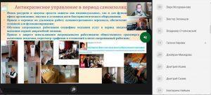 Круглый стол в формате видеоконференции «Некоммерческий сектор в современных условиях: вызовы и возможности»
