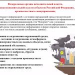 «Повышение правовой грамотности граждан в области защиты экологических прав